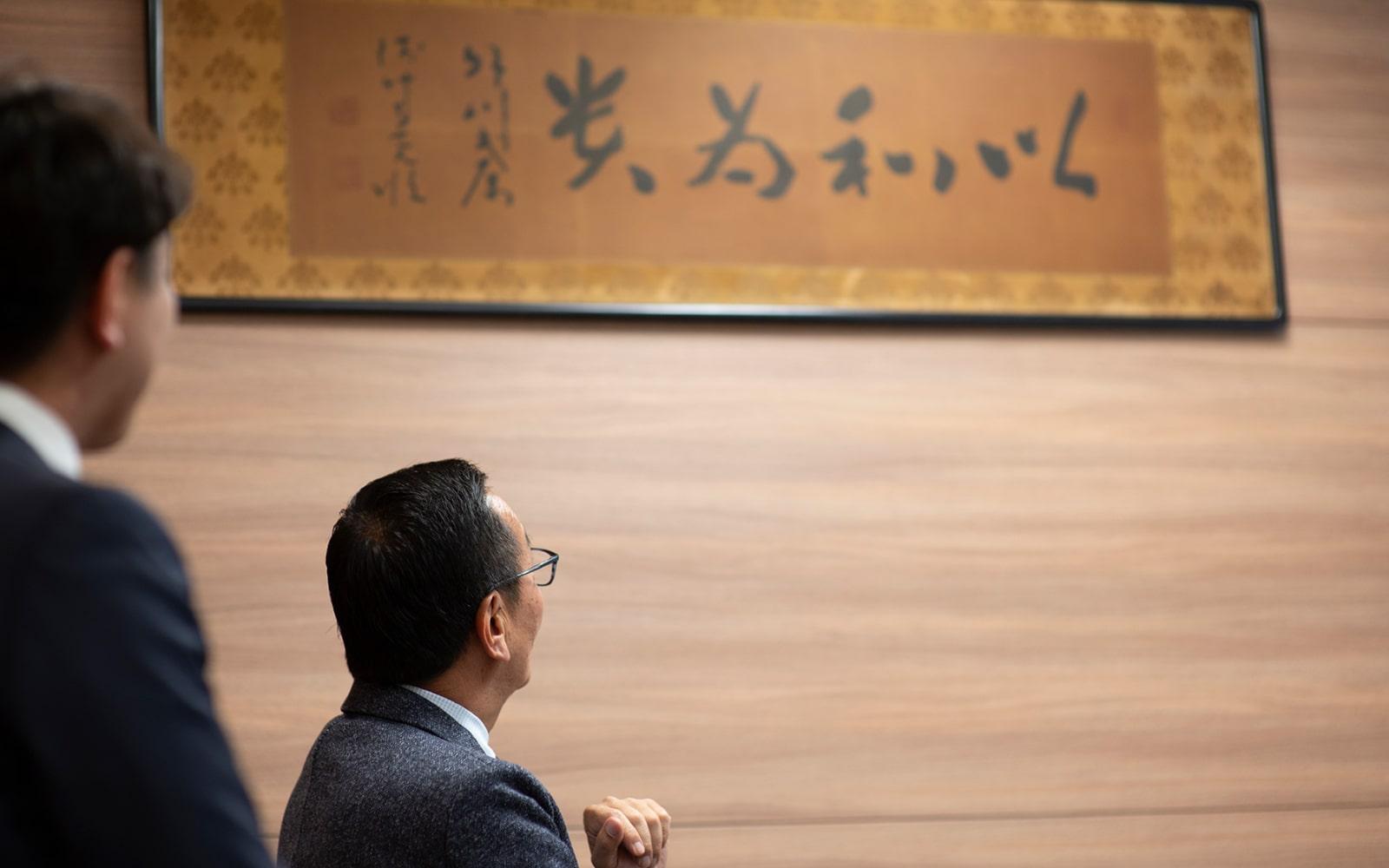 株式会社ボンマックス様の応接間に飾られた「和をもって尊しとなす」